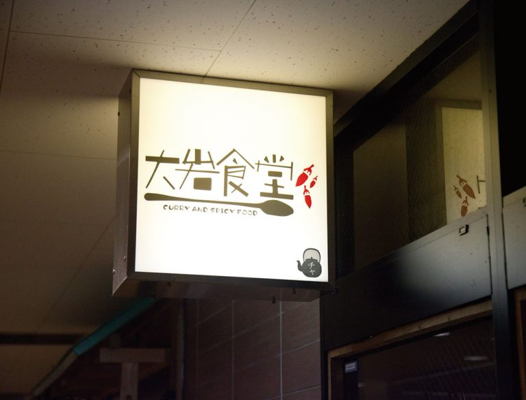 "<span class=""title"">大岩食堂</span>"