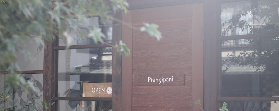 親戚宅に遊びに来たような、どこか懐かしいノスタルジックな空気感。〈Prangipani(フランジパニ)〉~カフェノハナシin KYOTO vol.7~