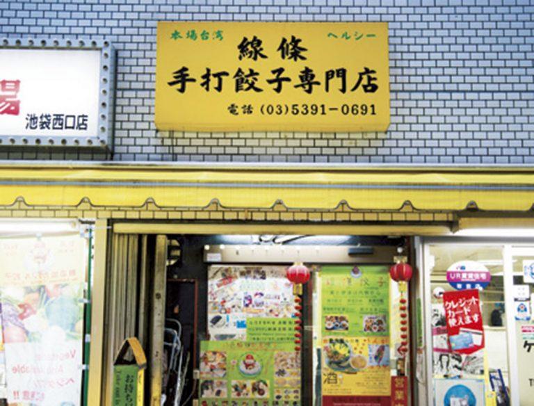 "<span class=""title"">線條手打餃子専門店</span>"