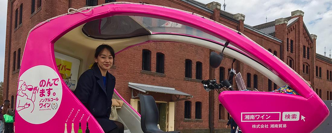 エコなタクシー「シクロ」に乗って横浜イタリアンの名店へ