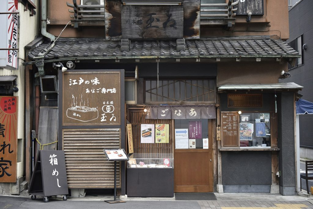 日本橋 玉ゐ本店