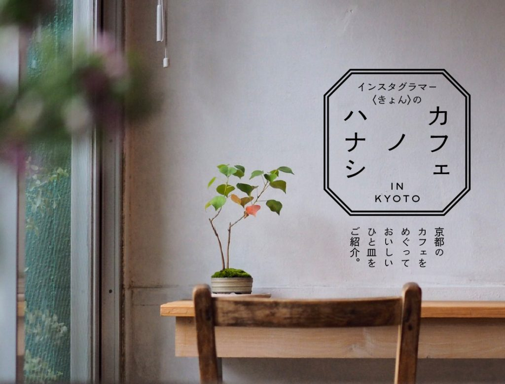 インスタグラマーきょんさんの京都カフェ案内!カフェノハナシ in KYOTO