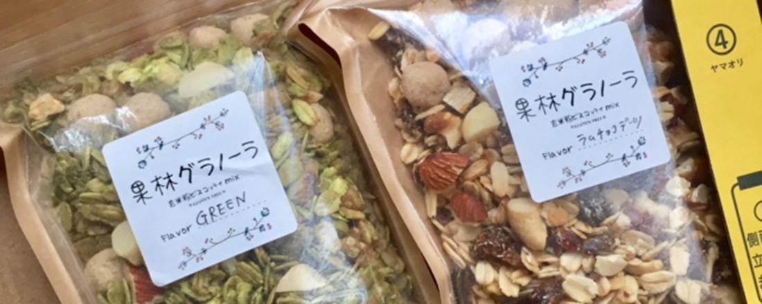 「体が喜ぶ、手作り感いっぱいのグラノーラ」~眞鍋かをりの『即決!2000円で美味しいお取り寄せ』 第8回~