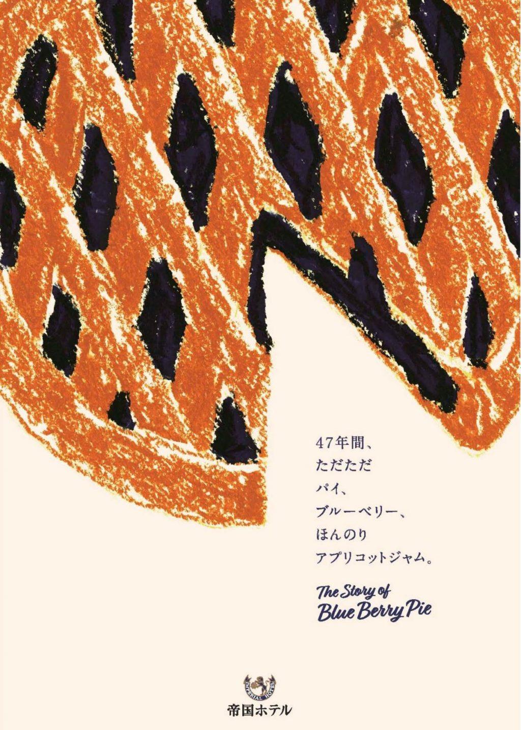 1222_teikoku_bp_gr_B