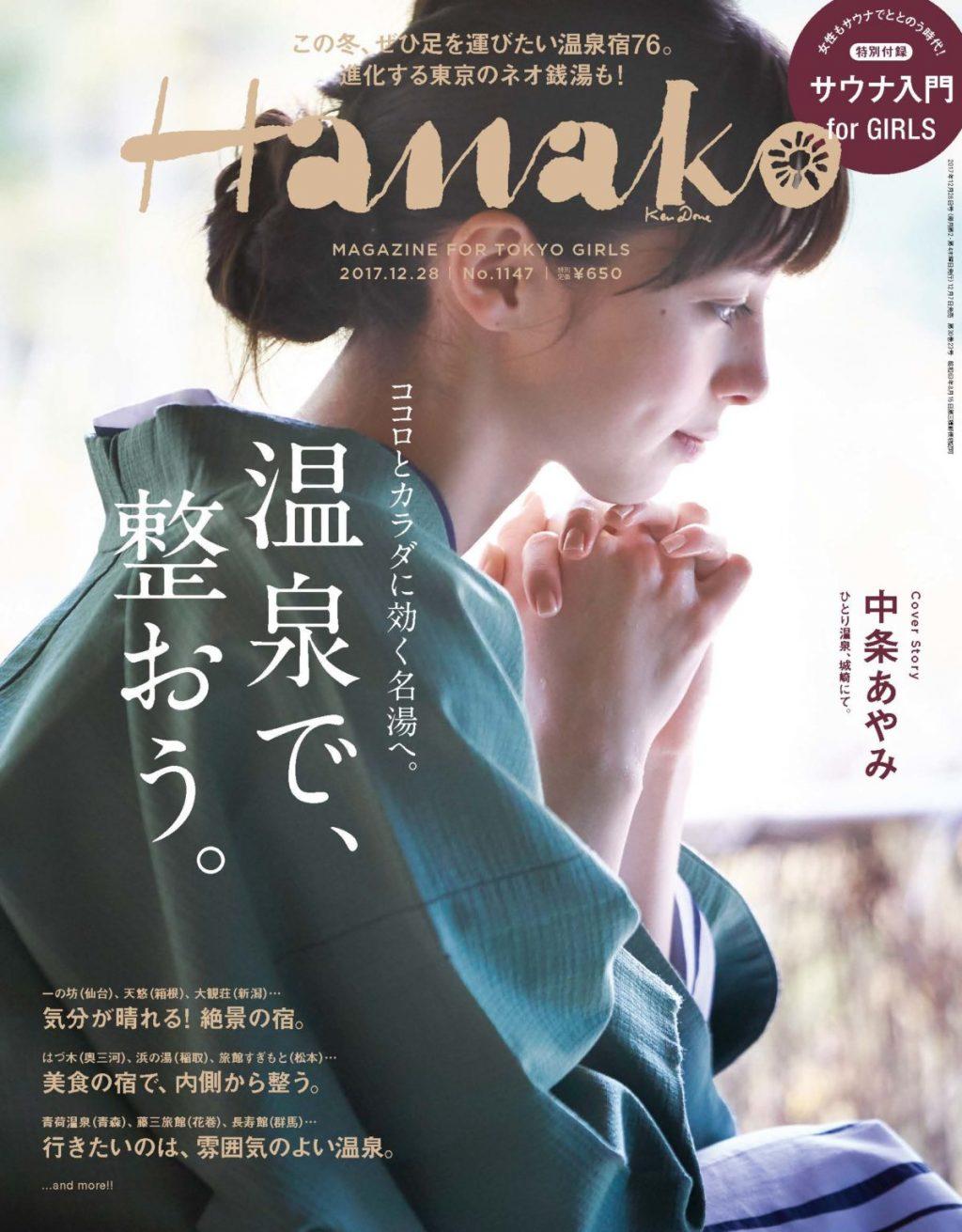 HANAKO1147_001
