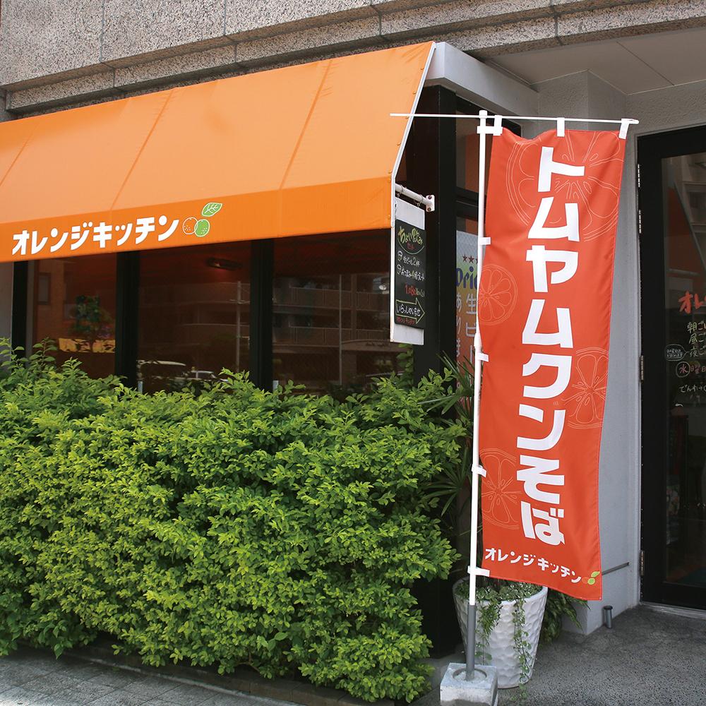オレンジキッチン1