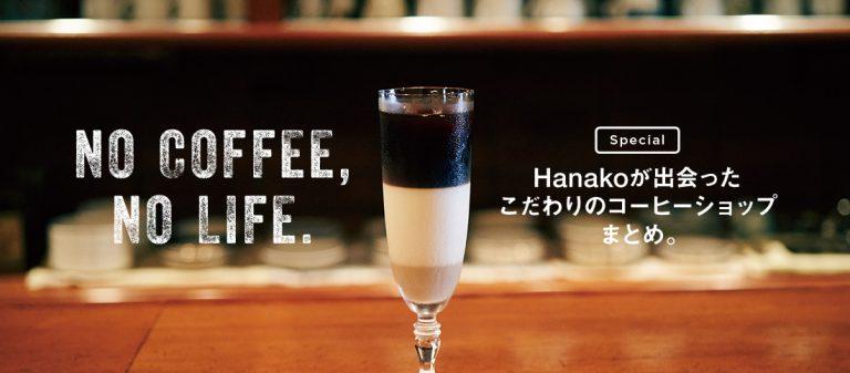<span>NO COFFEE, NO LIFE.</span> Hanakoが出会ったこだわりのコーヒーショップまとめ。
