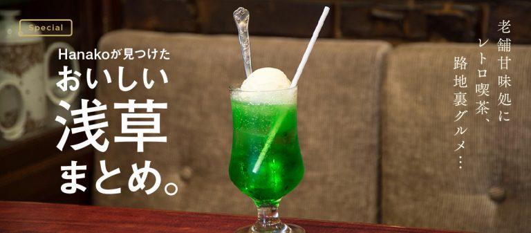 <span>老舗甘味処にレトロ喫茶、路地裏グルメ…</span> Hanakoが見つけたおいしい浅草まとめ。