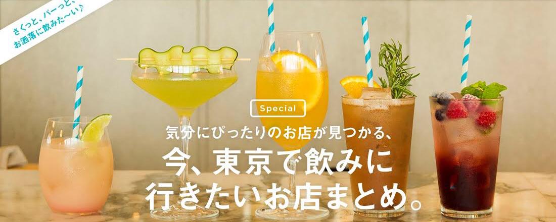 いま東京で飲みに行きたいお店が見つかる!