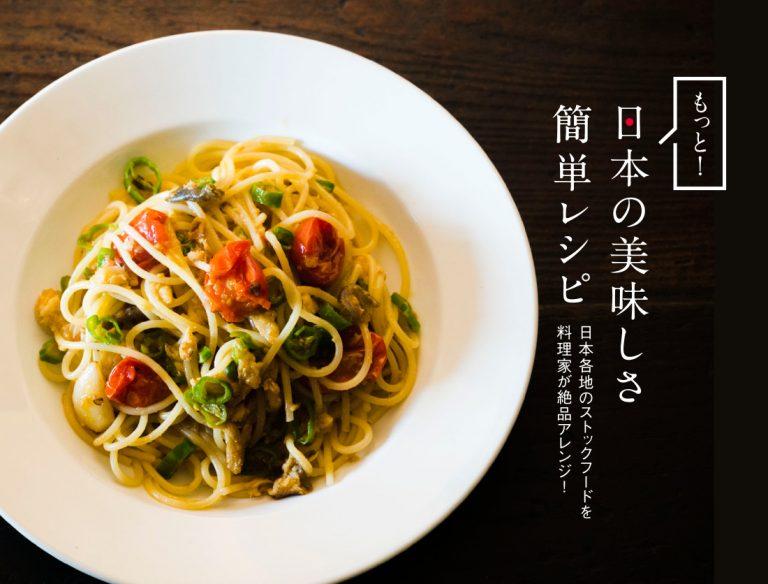 日本各地のストックフードを料理家がおいしくアレンジ。
