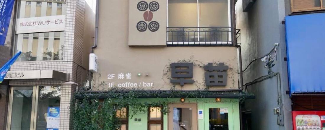 元麻雀店!? 早稲田の〈早苗〉で珈琲を飲みつつ人生を考える。