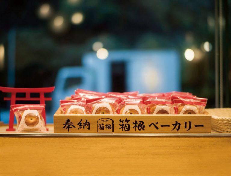 箱根ベーカリー箱根湯本本店