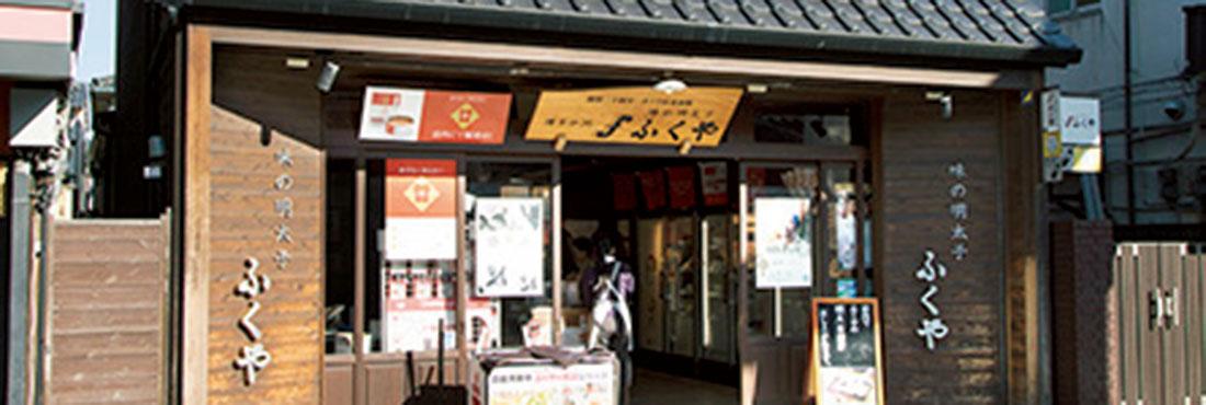 味の明太子 ふくや 太宰府店