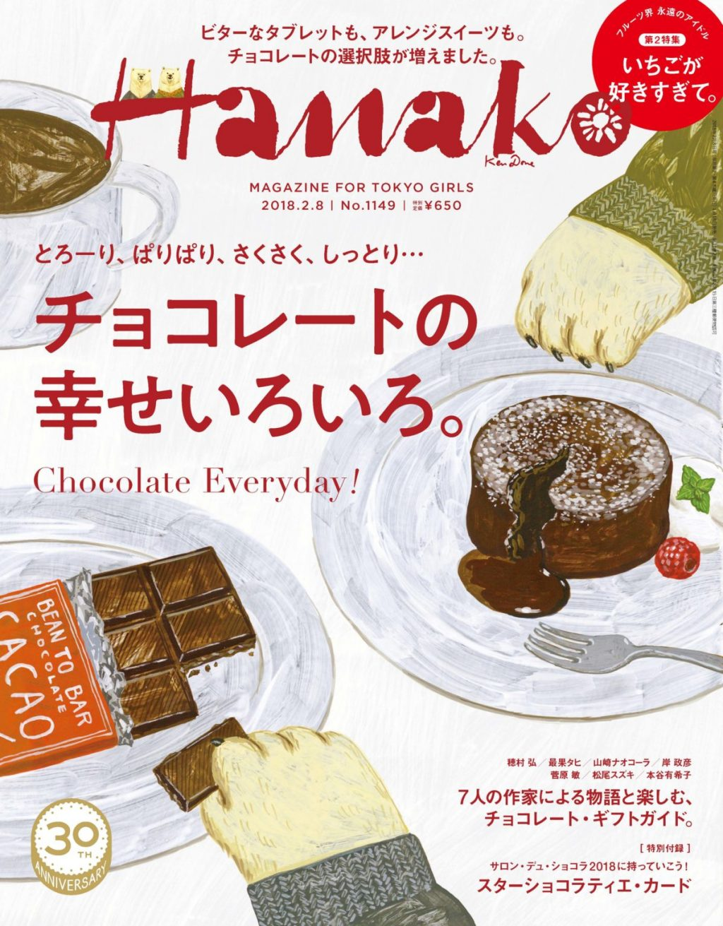 <span>No. 1149<br> とろーり、ぱりぱり、さくさく、しっとり…</span>チョコレートの幸せいろいろ。