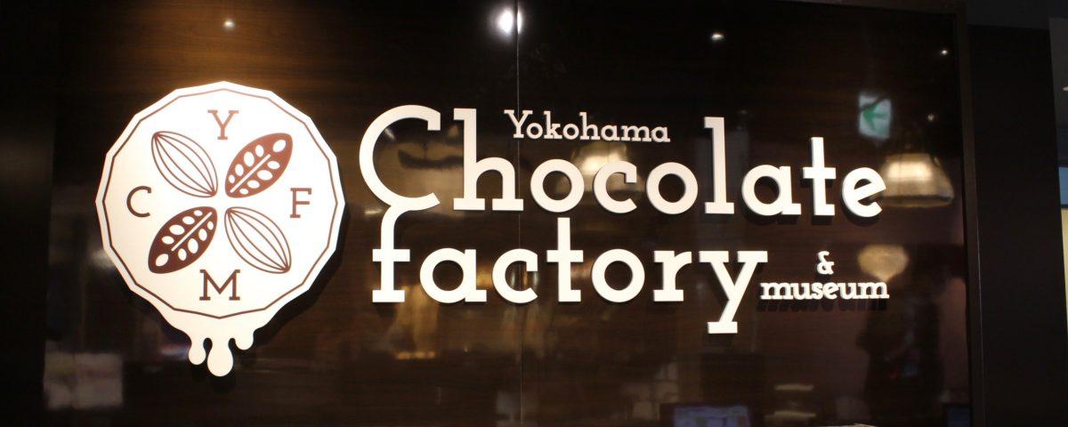 〈横浜チョコレートファクトリー&ミュージアム〉が横浜中華街にオープン!