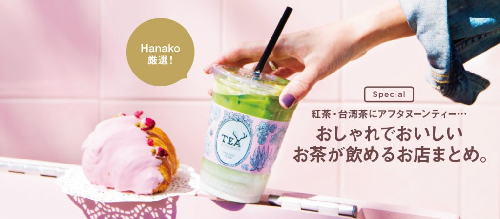 Hanako厳選!おしゃれでおいしいお茶が飲めるお店まとめ。
