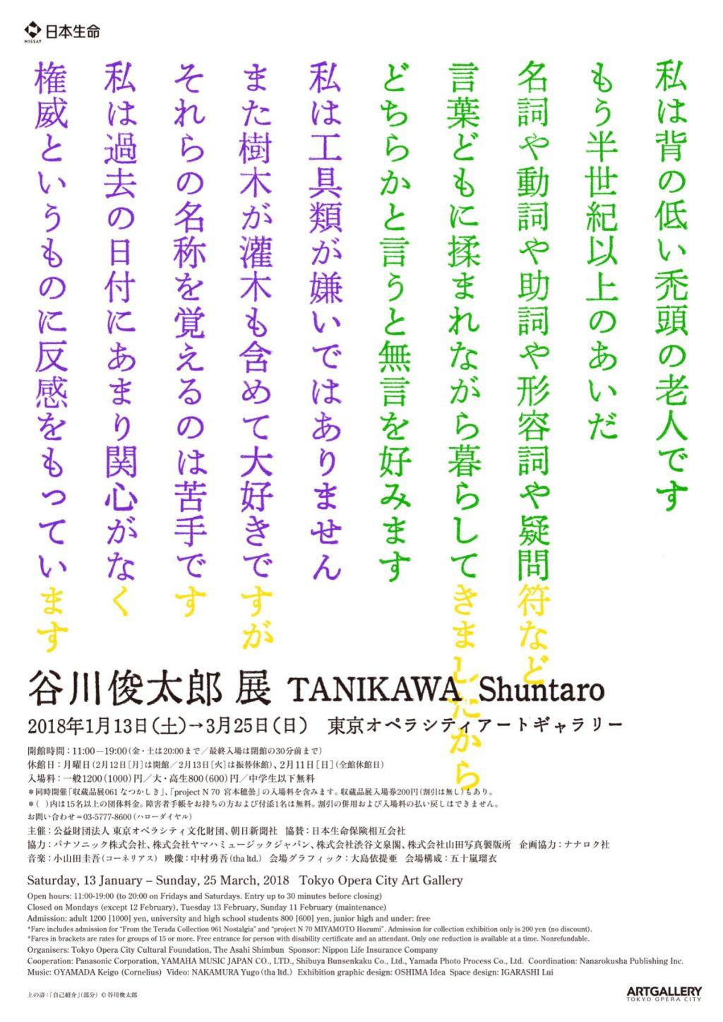 tanikawaten_fryer1