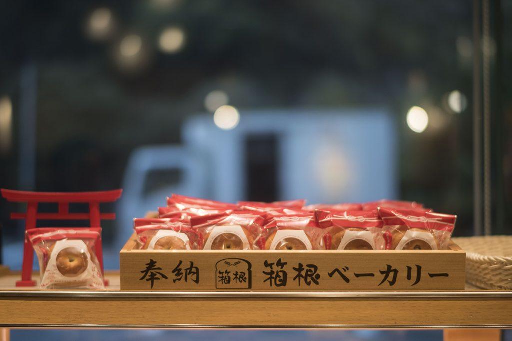 箱根 箱根ベーカリー箱根湯本本店
