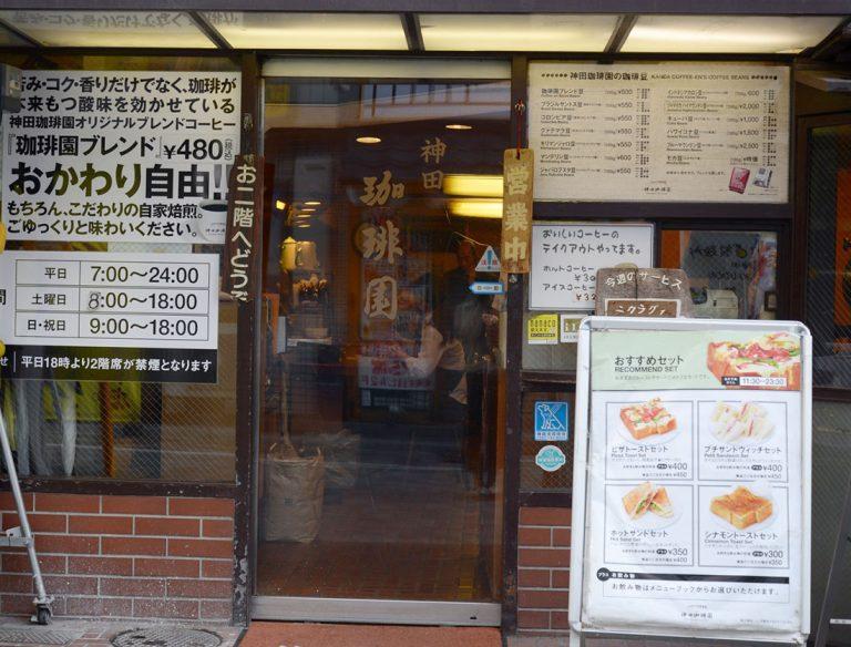 """<span class=""""title"""">神田珈琲園 神田北口店</span>"""