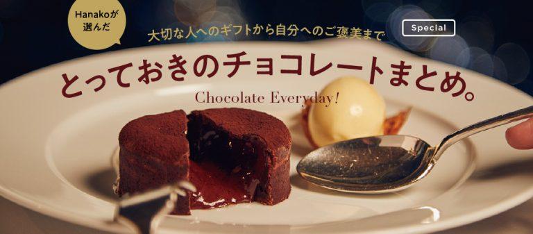 <span>大切な人へのギフトから自分へのご褒美まで</span> Hanakoが選んだとっておきのチョコレートまとめ。