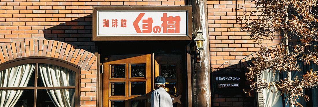【閉店情報有り】珈琲館 くすの樹