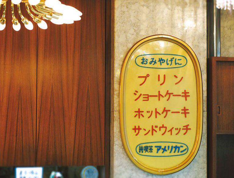 "<span class=""title"">純喫茶アメリカン</span>"
