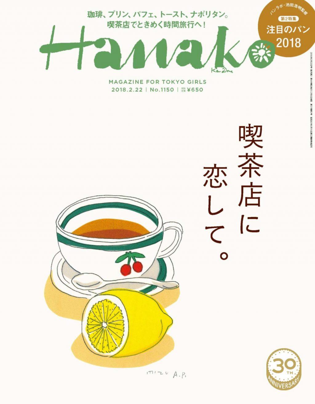 HANAKO1150_0012