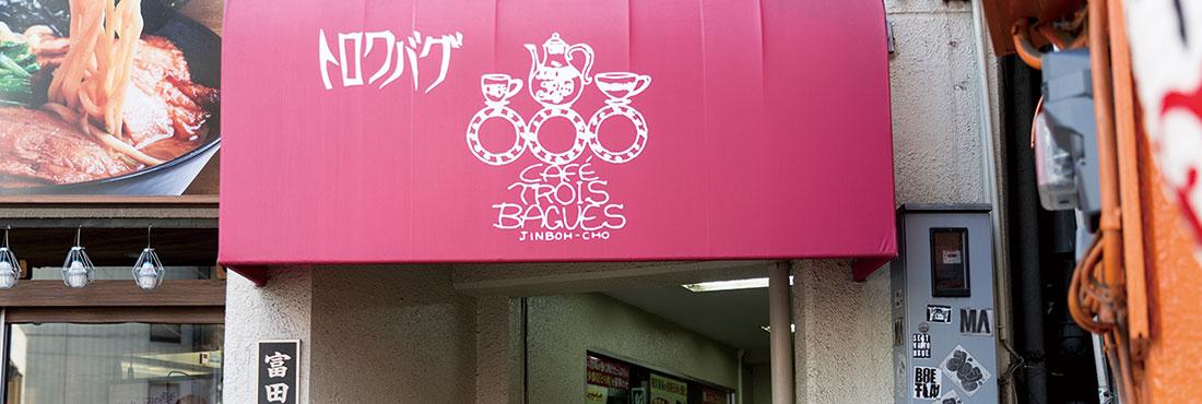 カフェ トロワバグ