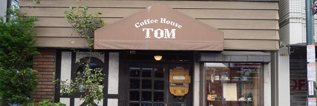 珈琲専門店TOM