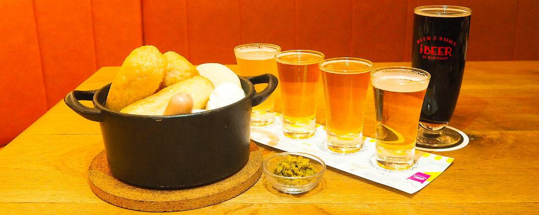 2/12までの期間限定!二子玉川のおしゃれなビアカフェでビールとおでんを楽しもう!