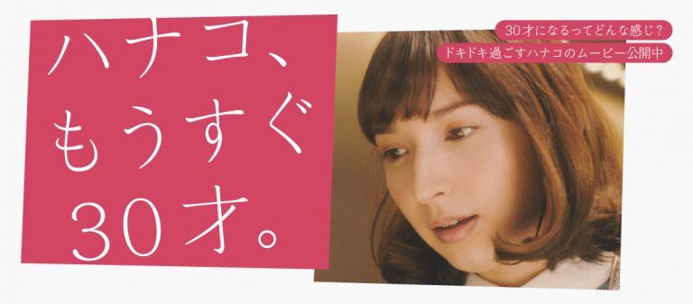 Hanako30周年スペシャルムービー公開中!SEIKO&Hanako「誕生日までに欲しいもの」
