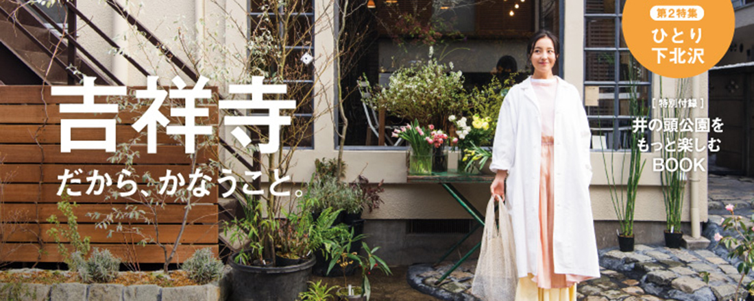 Hanako『吉祥寺だから、かなうこと。』特集、2/22発売