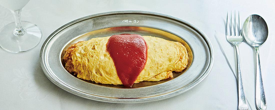 【銀座】古き良き洋食店〈フランス料理 蜂の子〉の愛され続けるオムライス