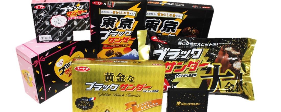 高級チョコは贈らない!「ブラックサンダー義理チョコショップ」へ!