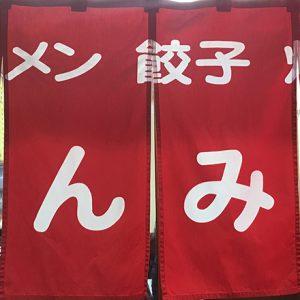 餃子にパスタにお寿司…吉祥寺【ハモニカ横丁】はグルメタウンの象徴!