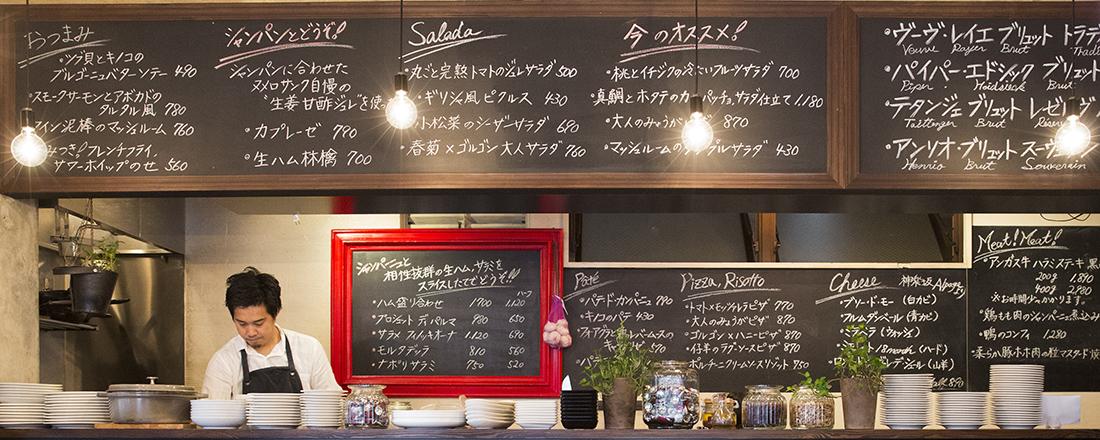 ワイン500円台、シャンパン990円!【神楽坂エリア】コスパ最強のワインバー・居酒屋。