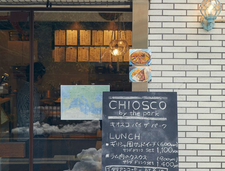 CHIOSCO by the park