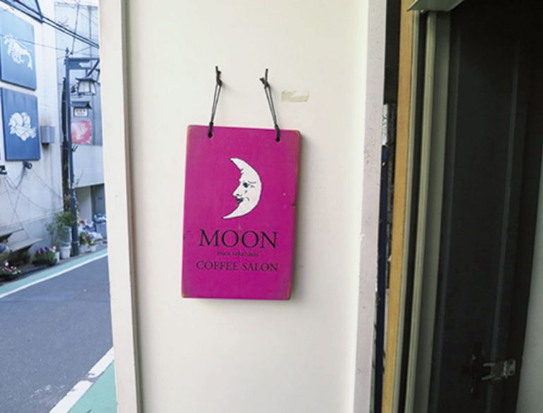 MOON mica takahashi COFFEE SALON