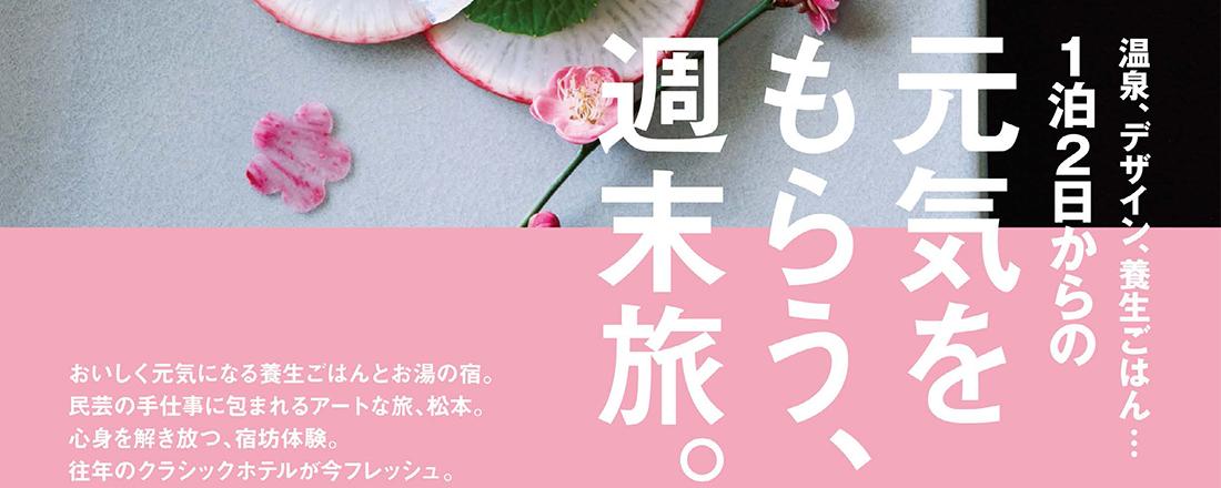 Hanako特別編集『1泊2日からの元気をもらう、週末旅。』が3/29発売!