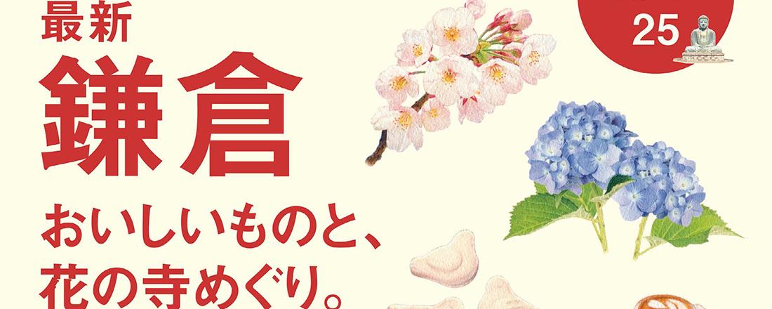 Hanako特別編集『最新鎌倉。おいしいものと花の寺めぐり。』が3/15発売!