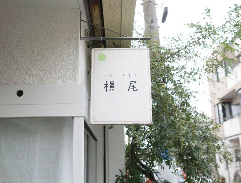 お茶とお菓子 横尾