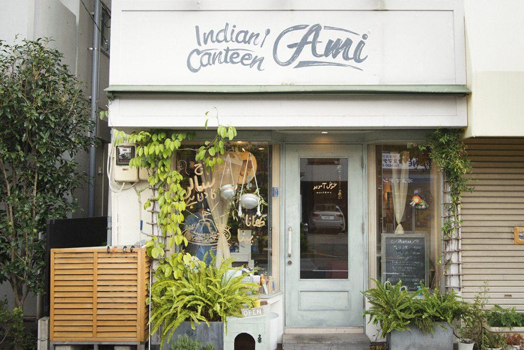 駒澤大学 Indian Canteen AMI