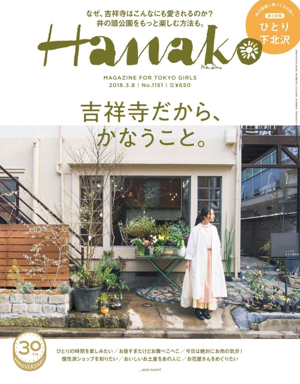 HANAKO1151_001