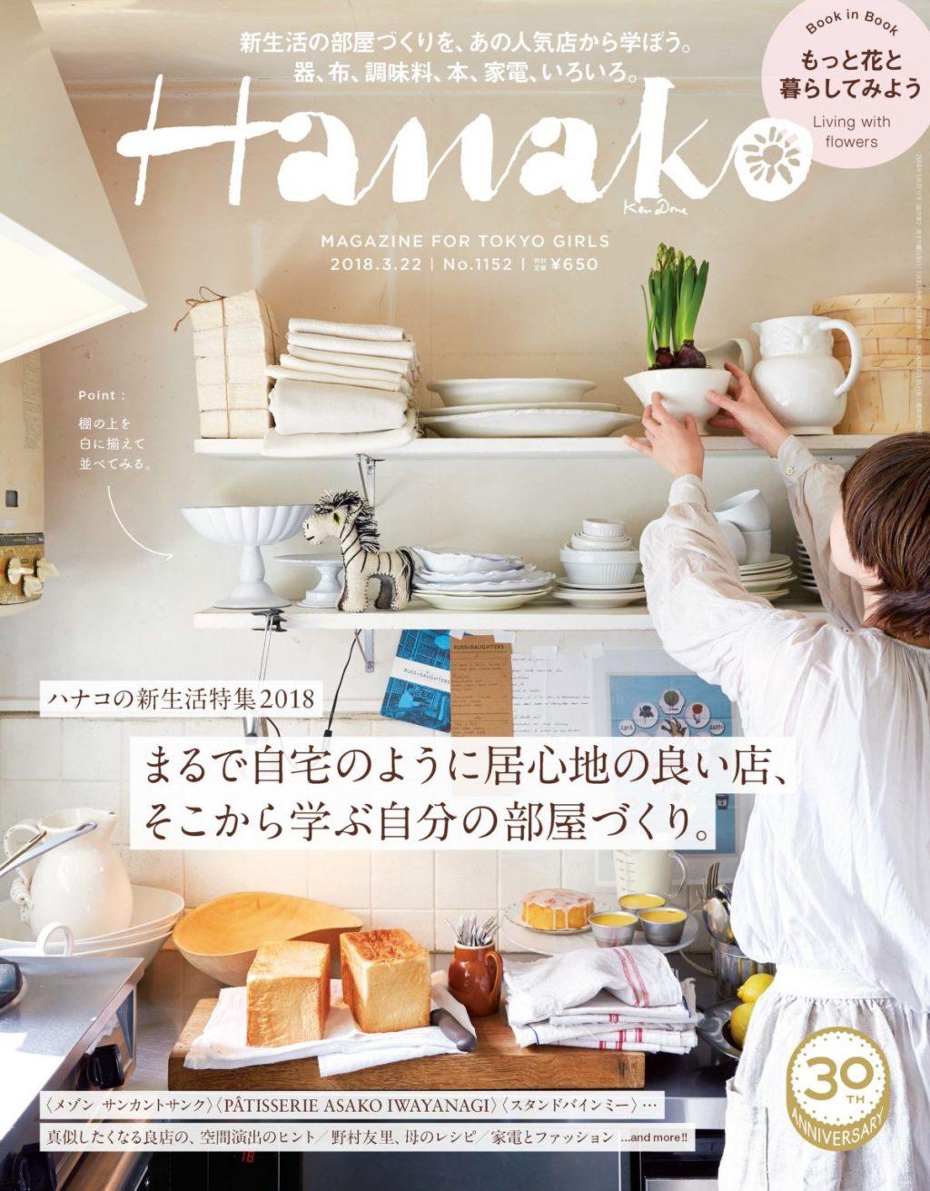HANAKO1152_001