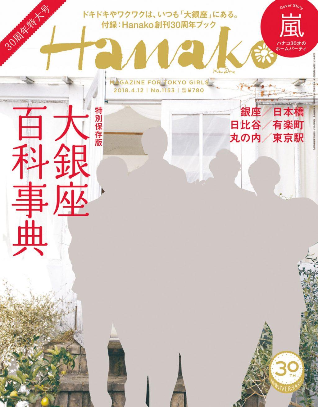 No. 1153 特別保存版大銀座百科事典