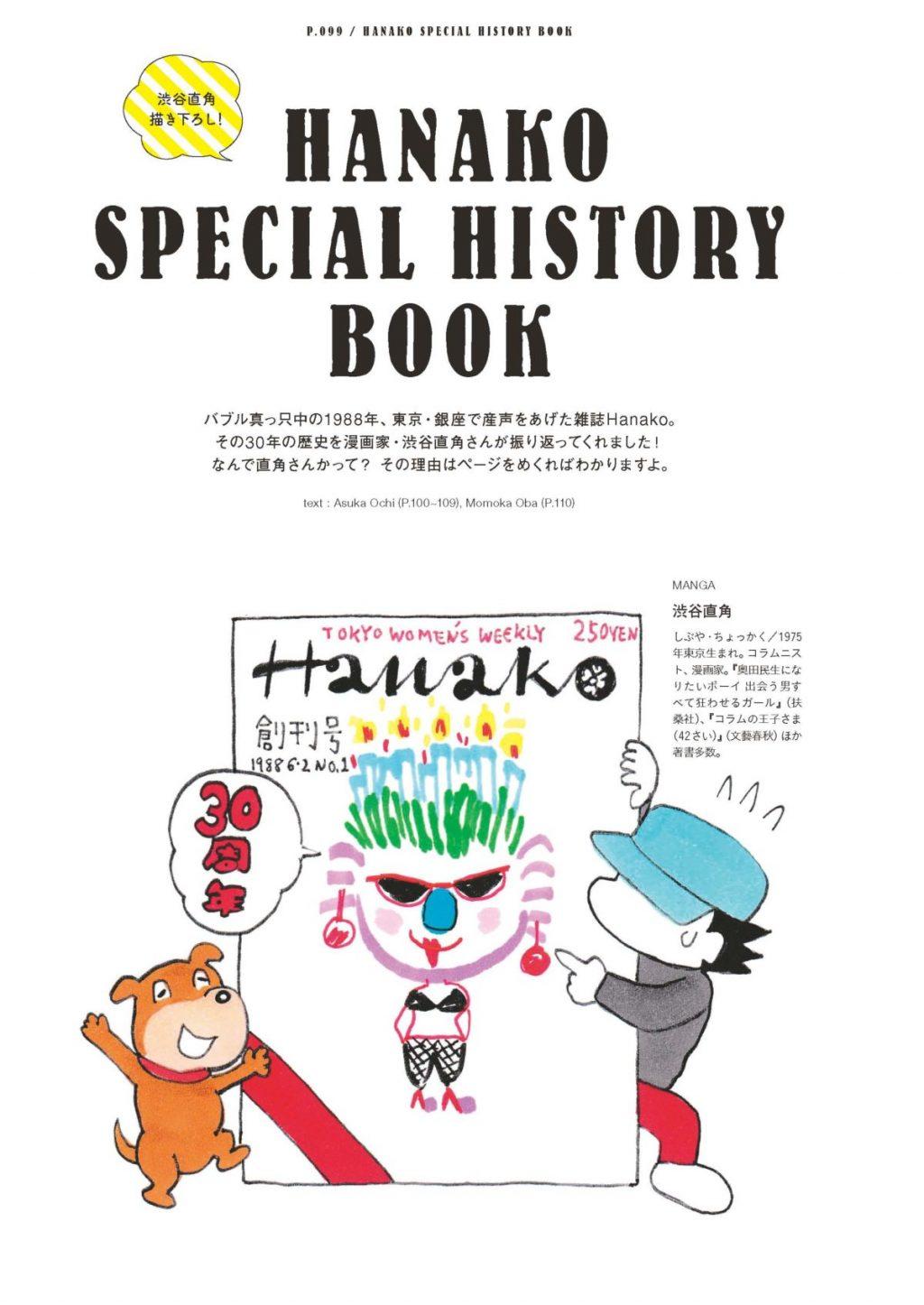 HANAKO1153_099