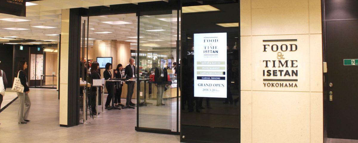 横浜駅直結!ジョイナス内に完成した〈FOOD & TIME ISETAN YOKOHAMA〉に気になるフードが集結。