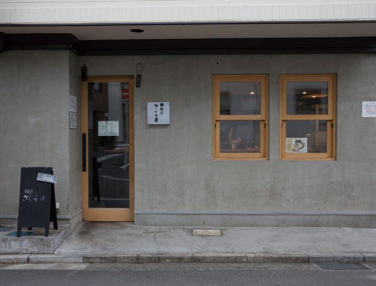 麺屋 さくら井