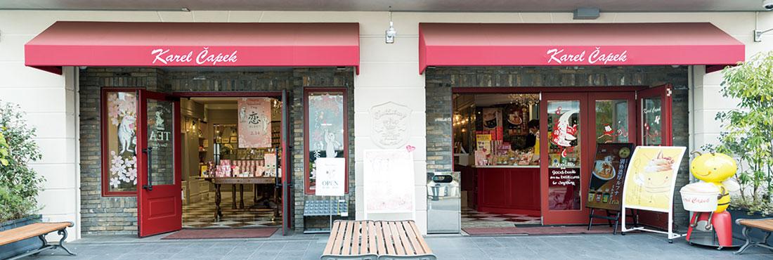 カレルチャペック紅茶店 吉祥寺本店 KAREL TEA LIBRARY