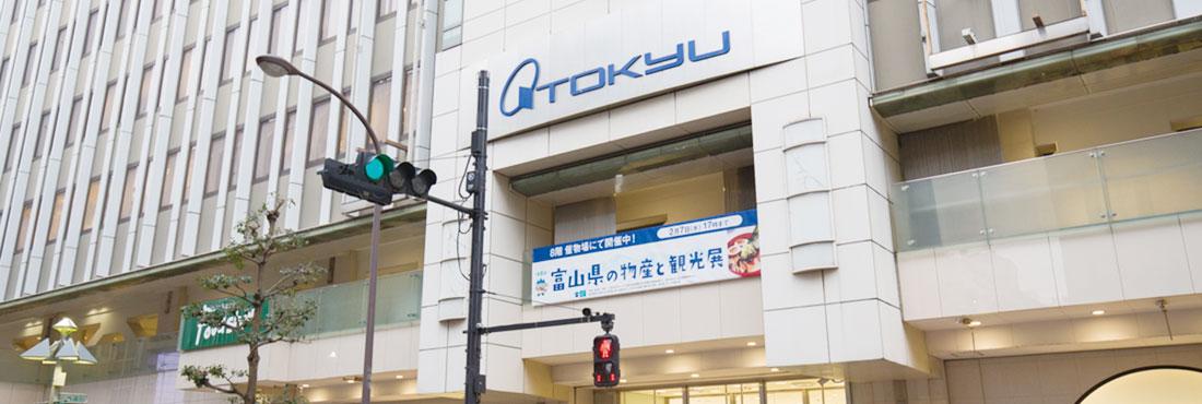東急百貨店吉祥寺店諸国銘菓・武蔵野銘菓売場